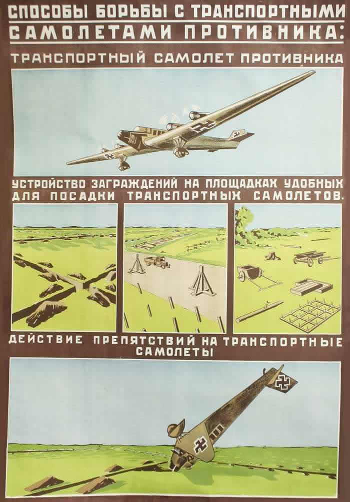 Способы борьбы с транспортными самолетами противника