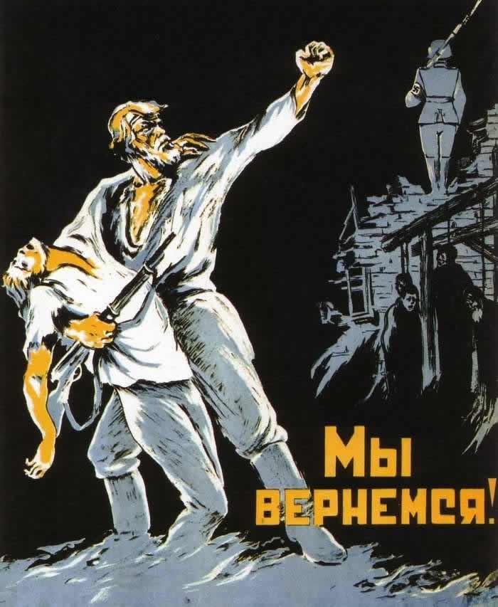 Советские партизаны на плакатах времен Великой отечественной войны
