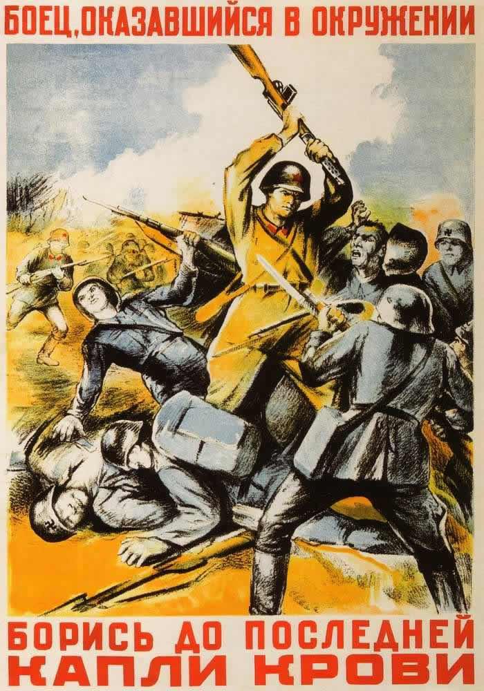 Боец, оказавшийся в окружении - борись до последней капли крови