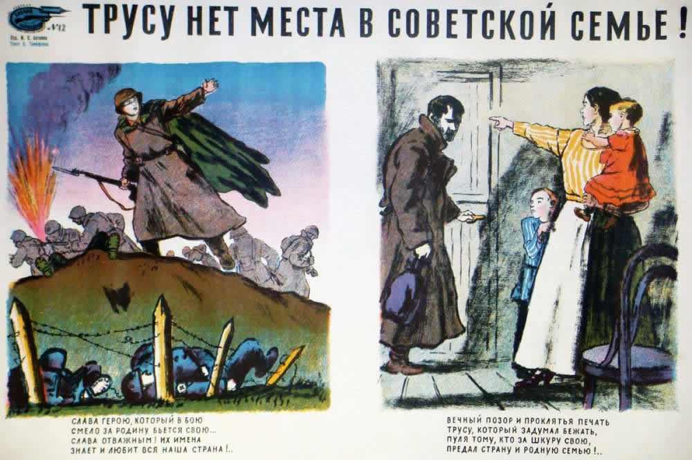 Трусу нет места в советской семье!