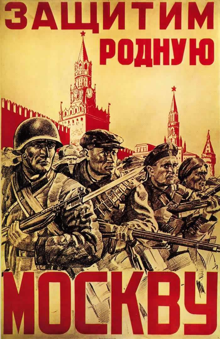 Защитим родную Москву!