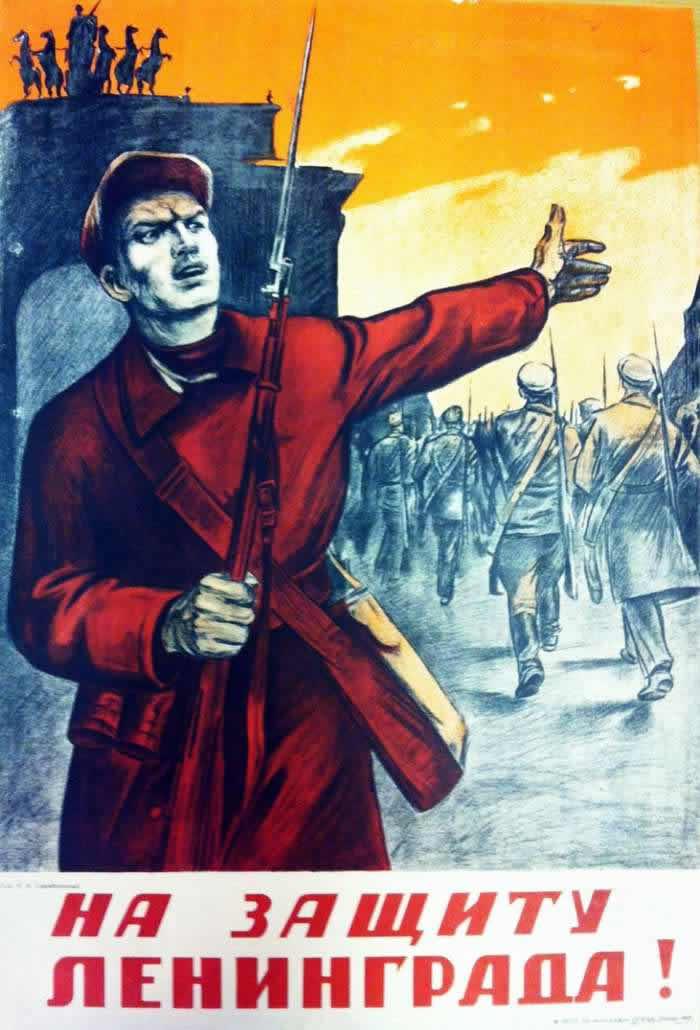 На защиту Ленинграда!