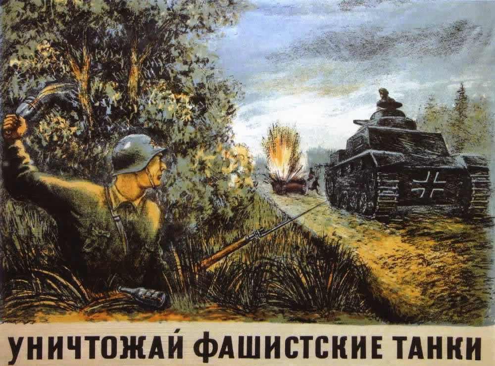 Уничтожай фашистские танки