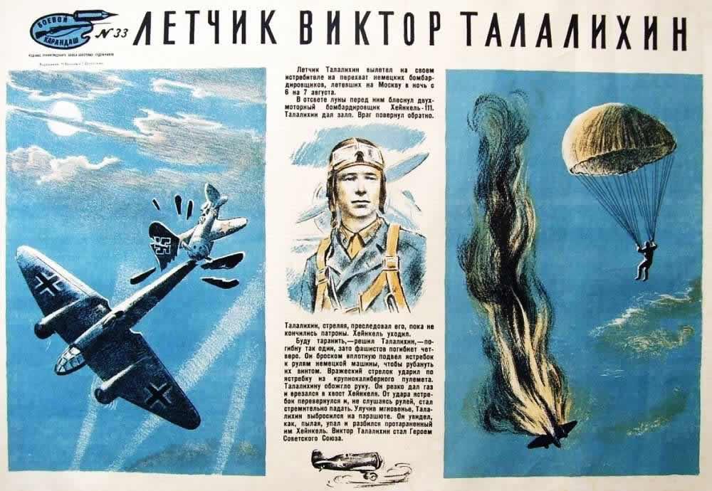 Летчик Виктор Талалихин