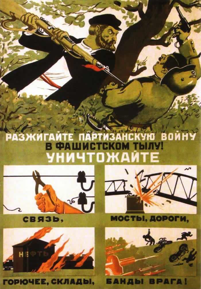Разжигайте партизанскую войну в фашистском тылу! Уничтожайте мосты дороги, горючее склады, банды врага!