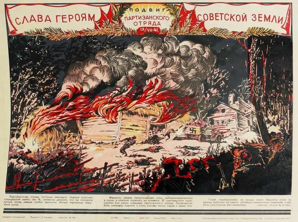 Слава героям Советской земли. Подвиг партизанского отряда