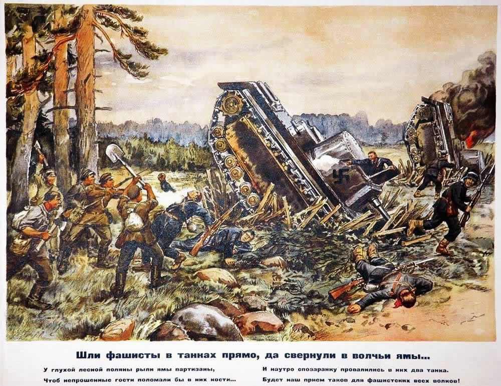 Шли фашисты в танках прямо, да свернули в волчьи ямы ...