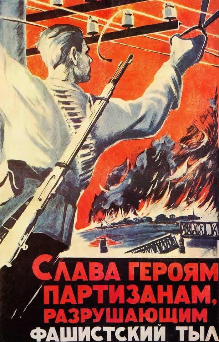 Слава героям-партизанам, разрушающим фашистский тыл