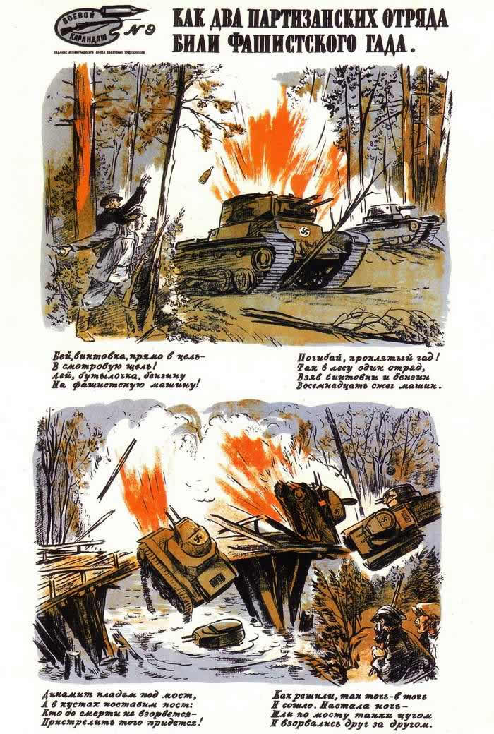 Как два партизанских отряда били фашистского гада