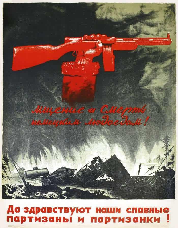 Мщение и смерть немецким людоедам! Да здравствуют наши славные партизаны и партизанки!