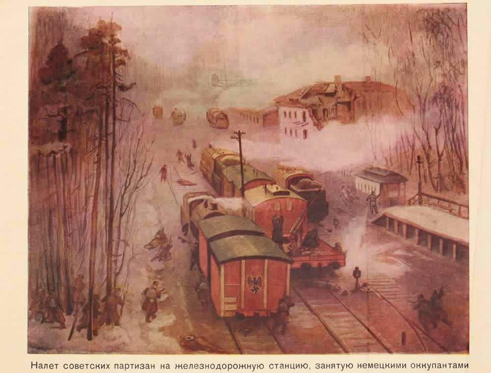 Налет советских партизан на железнодорожную станцию, занятую немецкими оккупантами