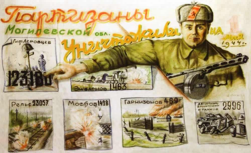 Партизаны Могилёвской области уничтожили на 1 мая 1944 года