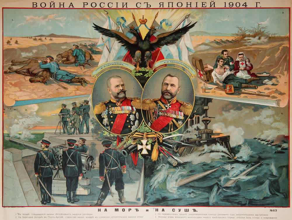 Война России с Японией 1904 год - На море и на суше