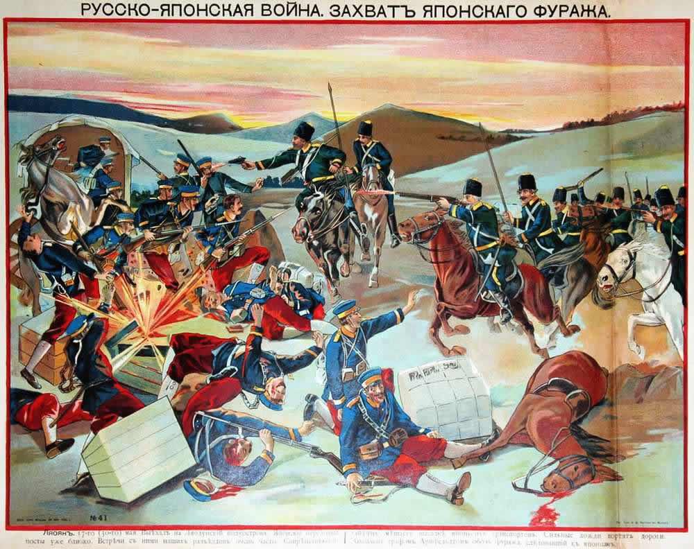 Русско-японская война - Захват японского фуража