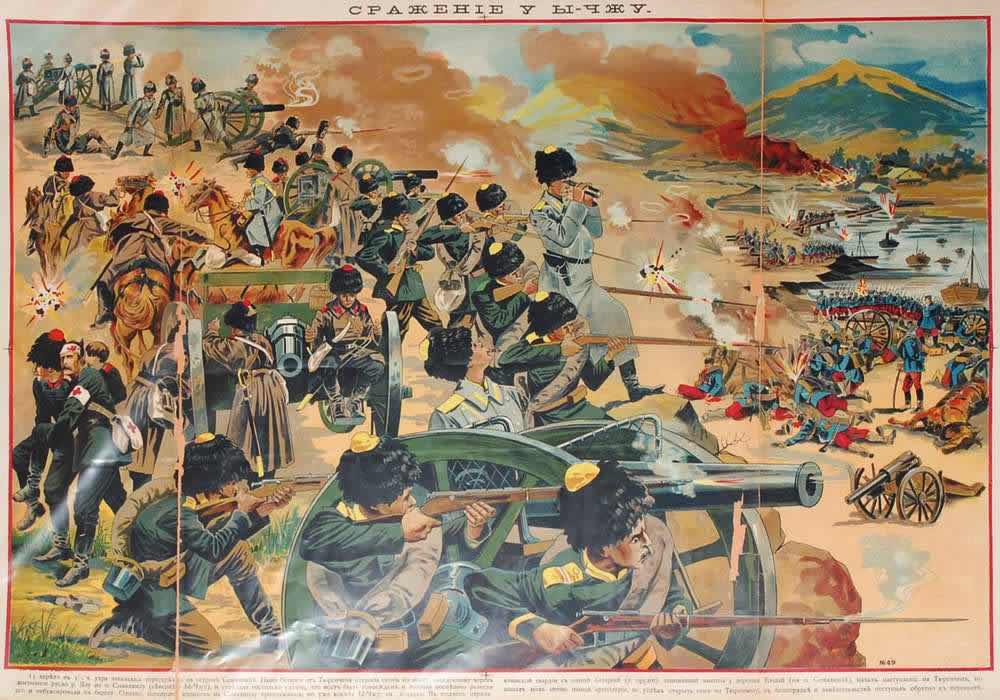Сражение у Ы-Чжу