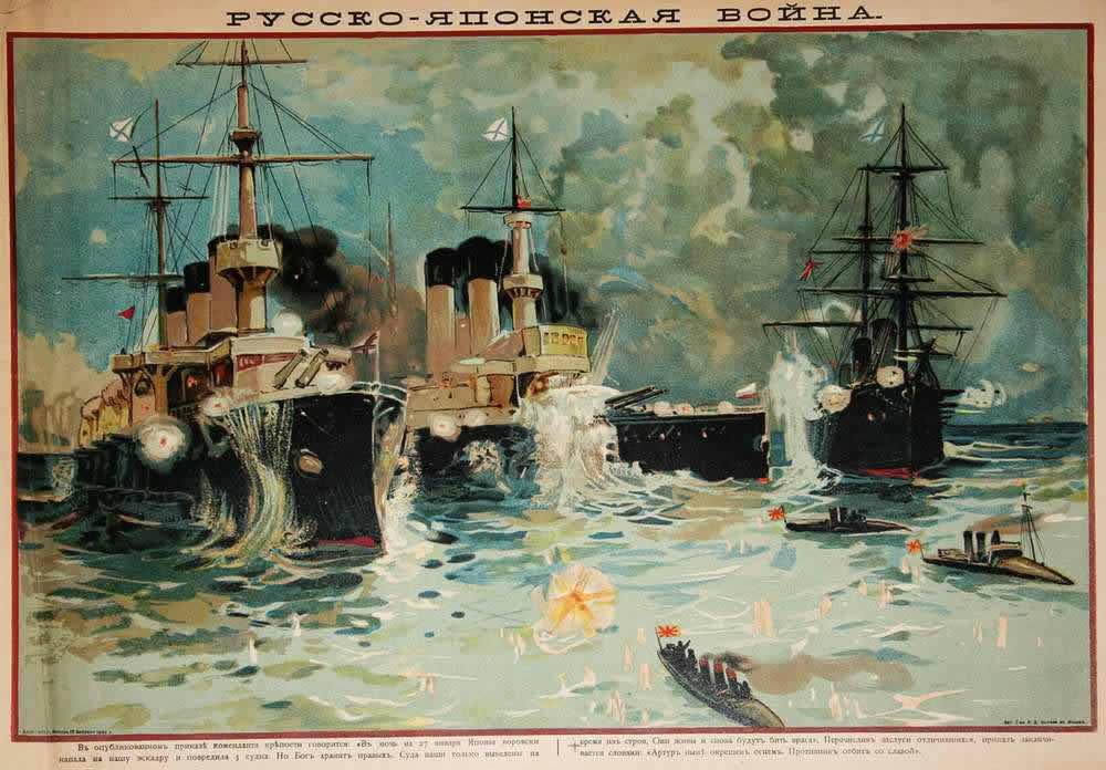 Русско-японская война - В ночь на 27 января Япония воровски напала на нашу эскадру и повредила 3 судна