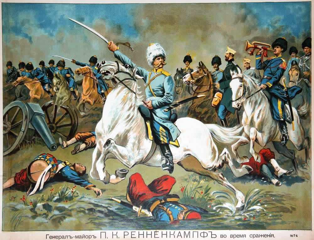 Генерал-майор Ренненкампф во время сражения