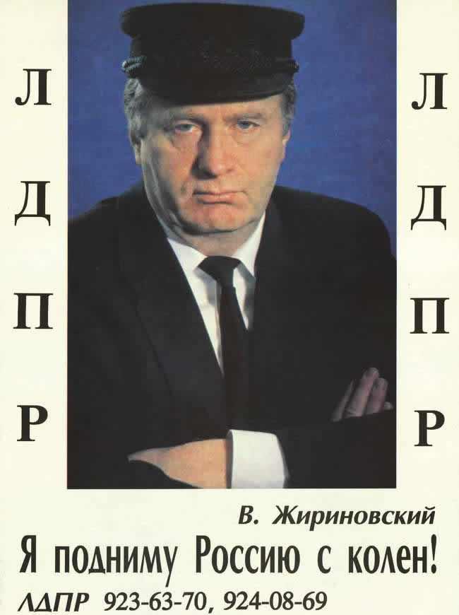 ЛДПР и В. Жириновский - Я подниму Россию с колен