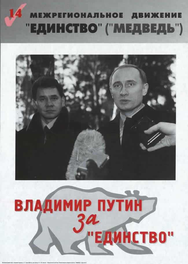 Межрегиональное движение Единство (Медведь) - Владимир Путин за Единство
