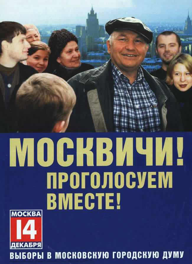 Ю. Лужков - Москвичи! Проголосуем вместе!
