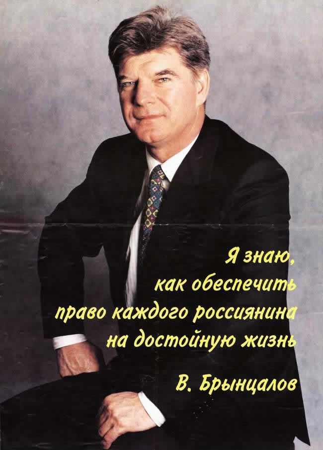 В. Брынцалов - Я знаю, как обеспечить право каждого россиянина на достойную жизнь