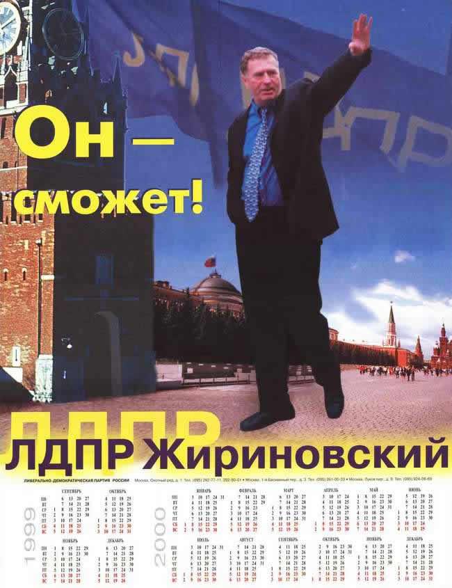 Он сможет - ЛДПР и Жириновский