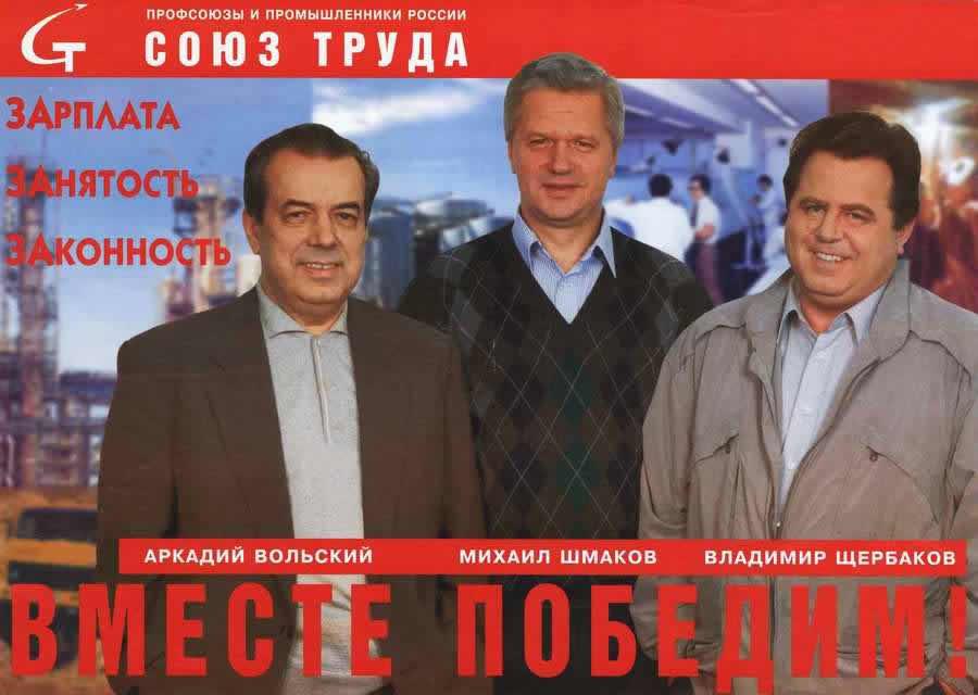 Союз труда - А. Вольский, М. Шмаков и В. Щербаков - Вместе победим