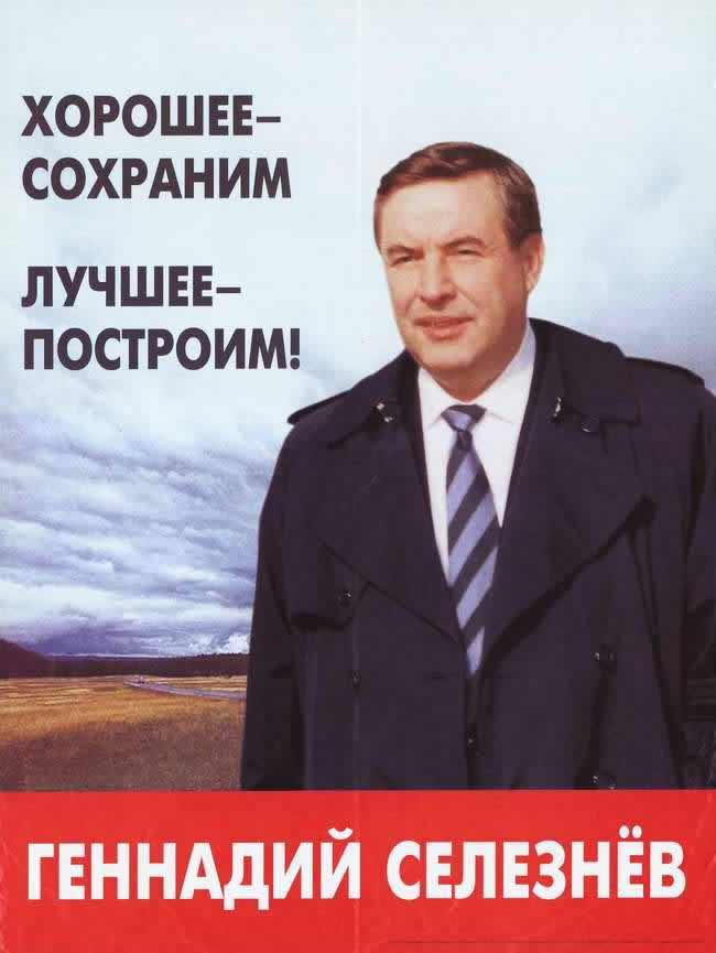 Геннадий Селезнев: Хорошее - сохраним, лучшее - построим!