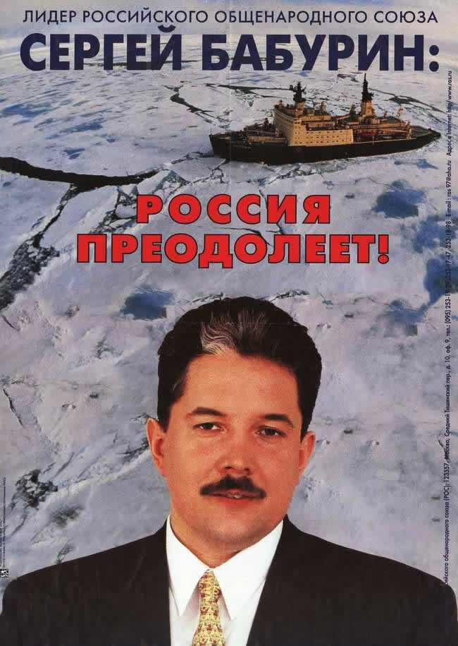 Сергей Бабурин - Россия преодолеет!