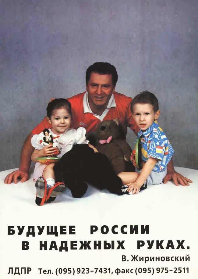 Будущее России в надежных руках - ЛДПР и В. Жириновский