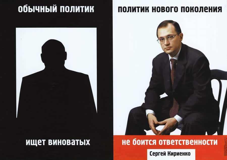 Сергей Кириенко - Обычный политик ищет виноватых, политик нового поколения не боится ответственности