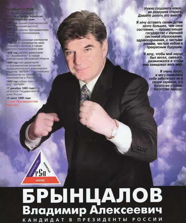 Брынцалов Владимир Алексеевич - кандидат в президенты России