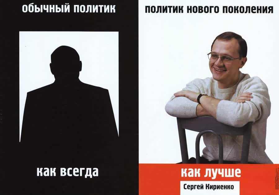 Сергей Кириенко: Обычный политик - как всегда, политик нового поколения - как лучше