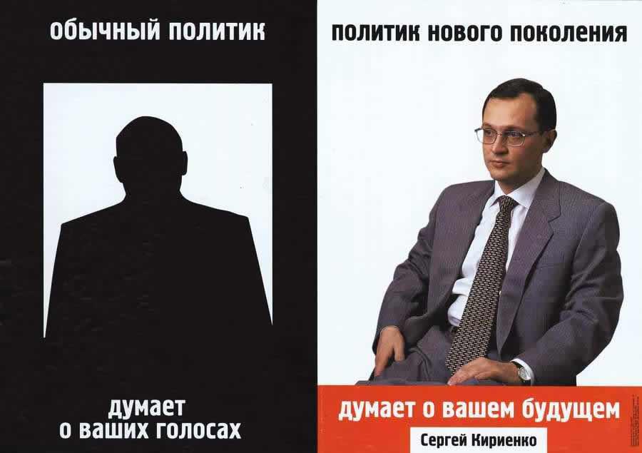 Сергей Кириенко: Обычный политик думает о ваших голосах, политик нового поколения думает о вашем будущем