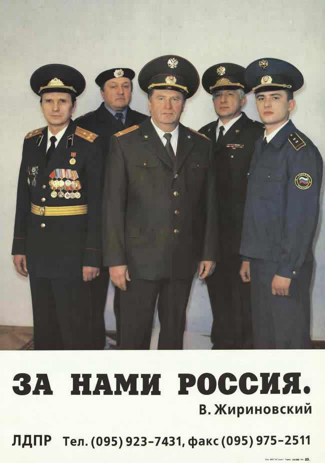За нами Россия! - В. Жириновский и ЛДПР