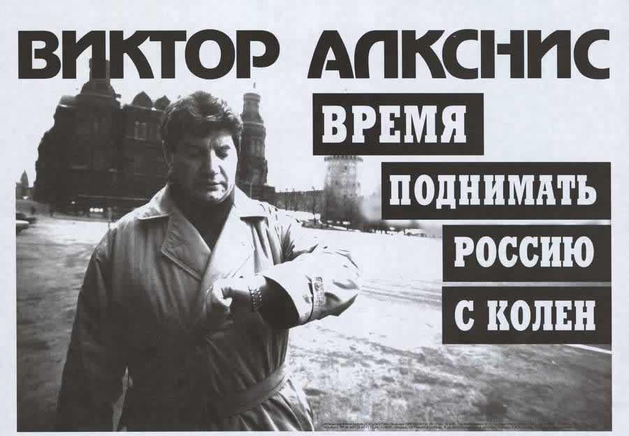 Виктор Алкснис - Время поднимать Россию с колен