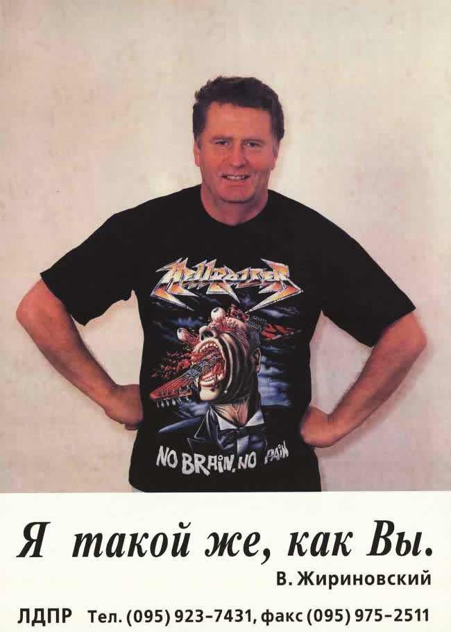 Я такой же как вы - В. Жириновский