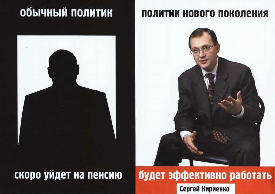 Сергей Кириенко: Обычный политик скоро уйдет на пенсию, политик нового поколения будет эффективно работать