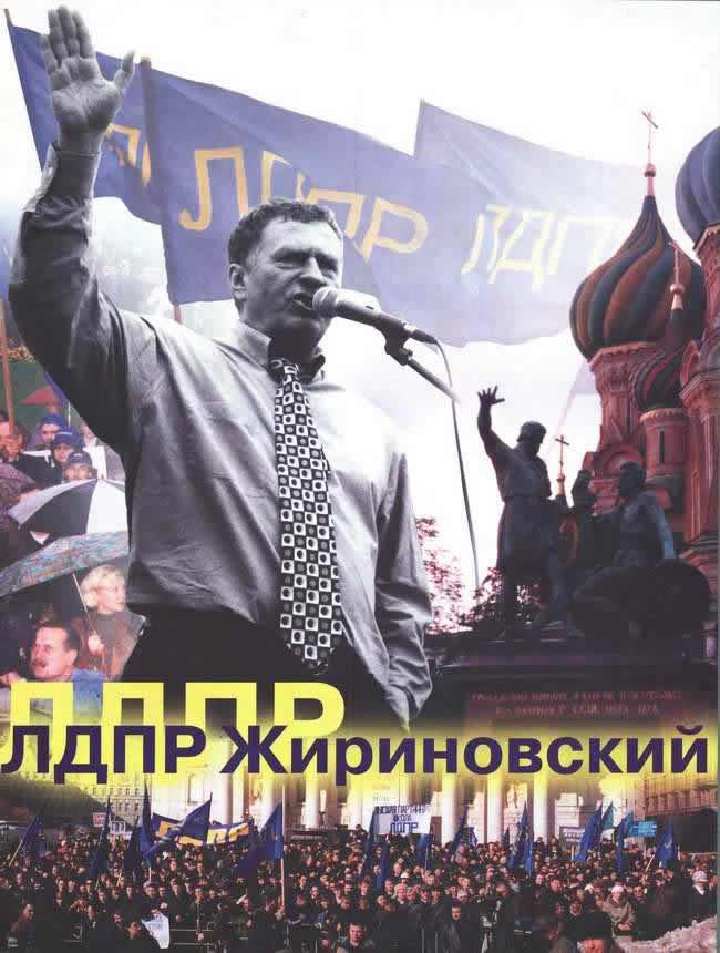 ЛДПР и Жириновский
