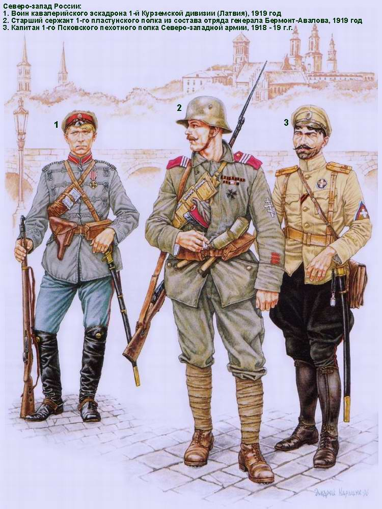 Белая армия - Северо-запад России