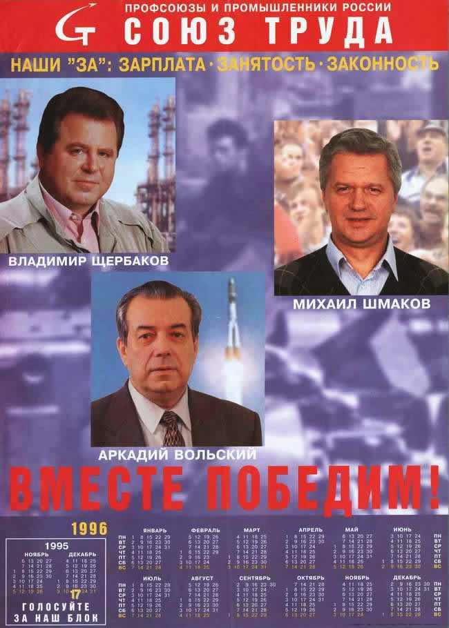 Союз Труда - Наши За: Зарплата - Занятость - Законность