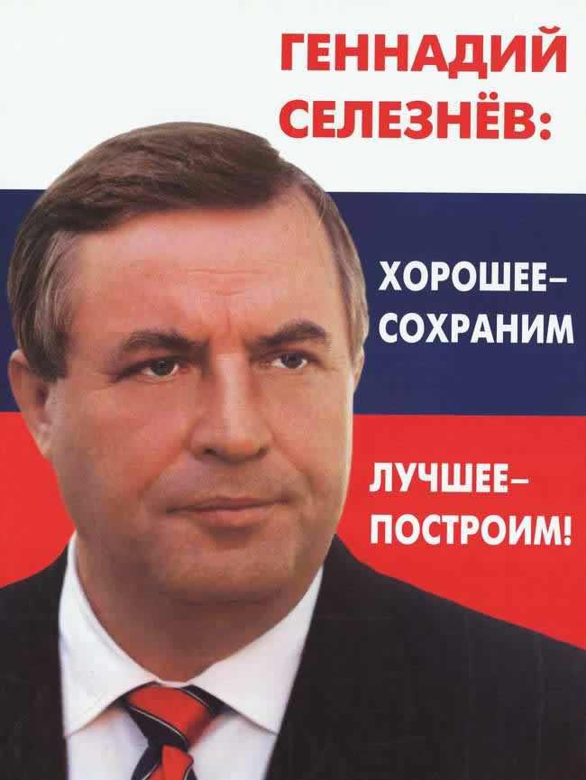 Геннадий Селезнев: Хорошее - сохраним, лучшее - построим