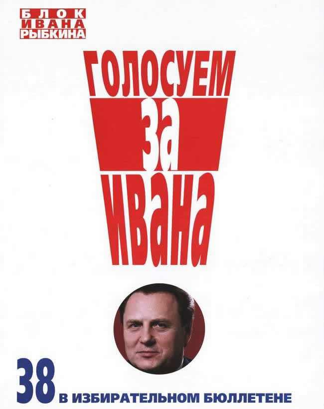 Блок Ивана Рыбкина - Голосуем за Ивана