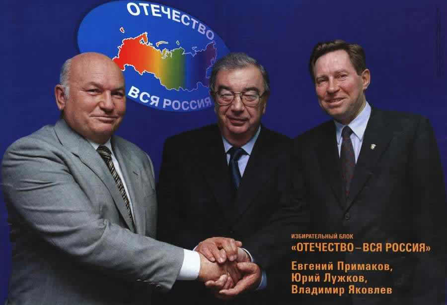 Избирательный блок Отечество - вся Россия - Примаков, Лужков, Яковлев