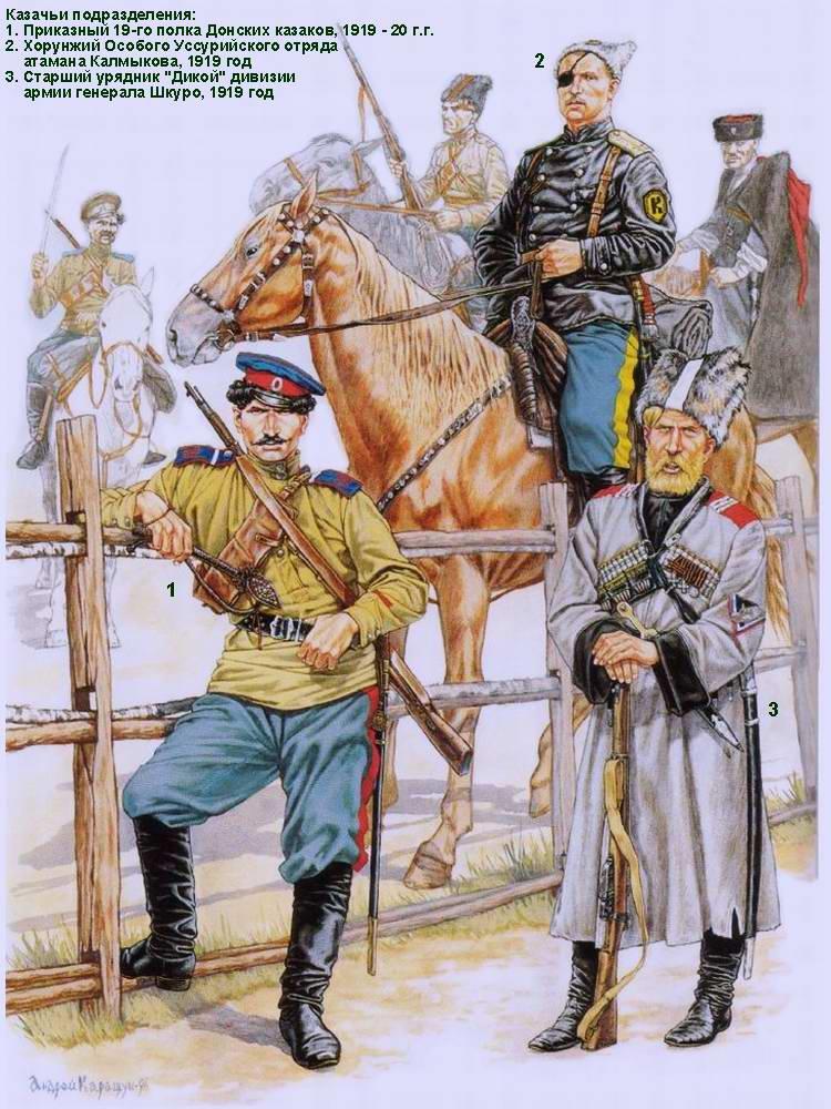 Казачьи воинские подразделения Белой армии