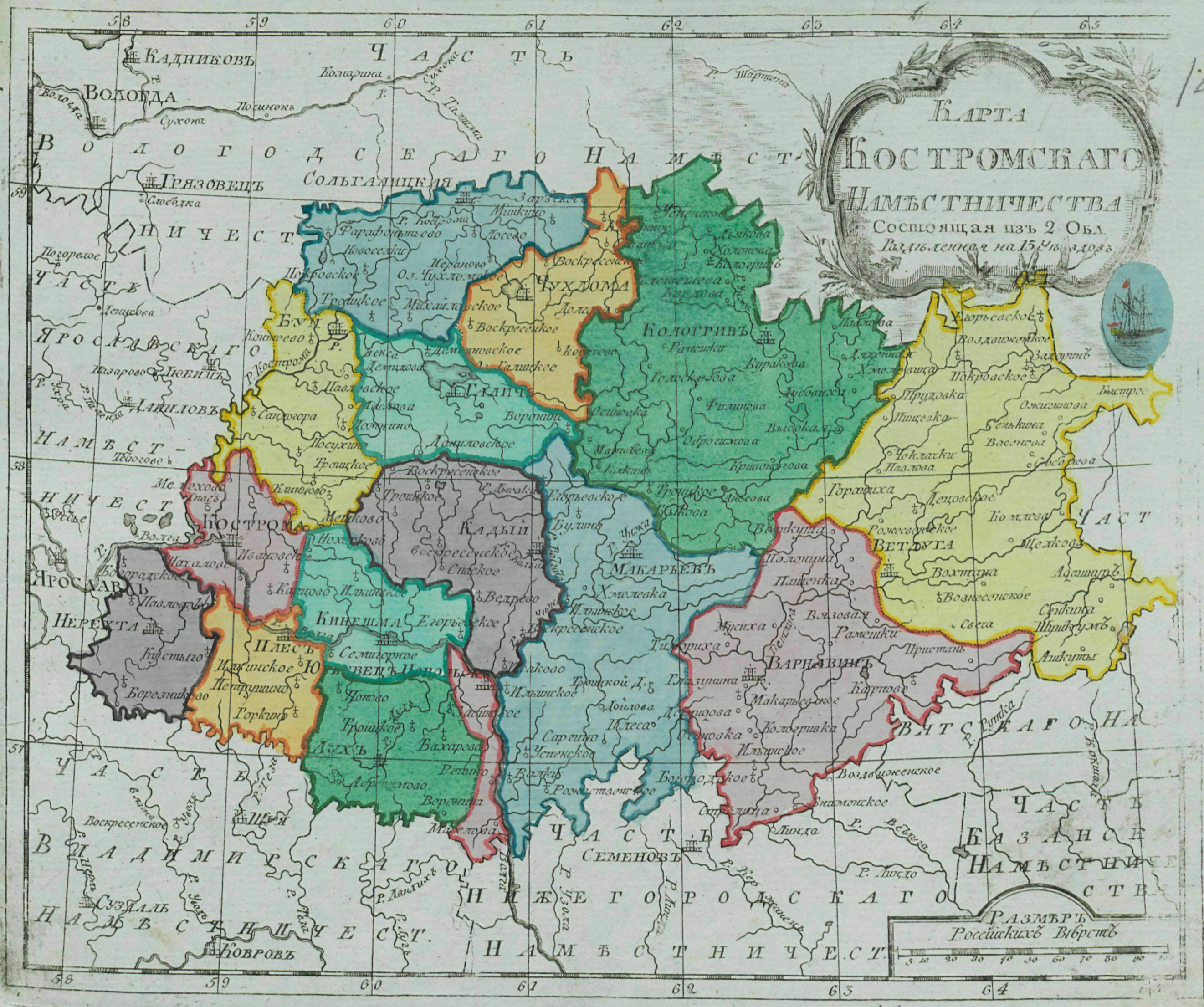 Map_of_Kostroma_Namestnichestvo_1792_(small_atlas).jpg
