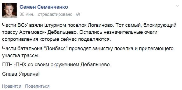 семенченко_взял_логвино