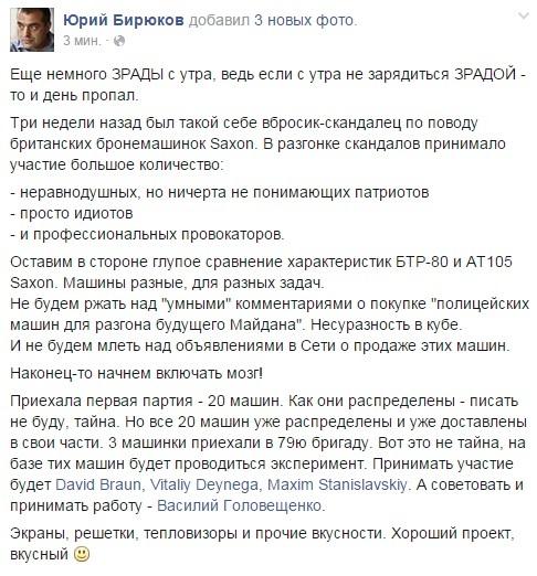 зрада_бирюков