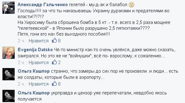 прикол_комент_галетей-2