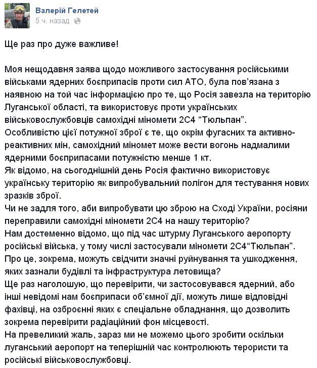 прикол_гелетей_2